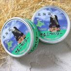 北海道 猿払村 さるふつバター 180g 3個入