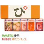 (28日 9:59まで4倍)国産・無添加!素材を極めた和ピクルス「徳島ぴクルス」5種セット(エイブルフーズ)