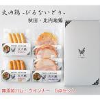 ◆商品説明 比内地鶏のスライスハム、ハムステーキ、ウィンナーをセット商品にしました。 様々な種類を揃えましたので、食べ比べ...