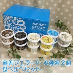 奄美ジェラート6種各2個 食べ比べ