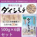 (6日 9:59まで4倍)讃岐もち麦ダイシモチ 500g×6個セット