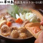 (26日 9_59まで4倍)博多華味鳥  はなみどり 水炊きセット 4〜5人前 HS-60R(水たき・水炊・鍋)