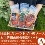 (20日9:59まで5倍)日高村シュガートマトのソースと土佐畑の乾燥野菜セットA のし対応可