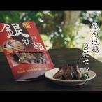 (9日 9:59まで4倍)広島産かき使用/焼き牡蠣の一夜干し「銀の牡蠣」2個セット お歳暮のし対応可