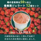 (16日 9:59まで4倍)香美苺のジエラート 12個セット(兵庫県但馬のイチゴを50%以上使用)