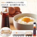 (15日9:59まで5倍)かなたま・金の桑卵の食べ比べセット かなえ養鶏場