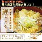 国産 鯉こく 6袋 コモリ食品 お中元のし対応可