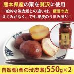国産 熊本県産 栗 渋皮煮 自然栗・中びん 550g×2 添加物不使用 無添加 お歳暮のし対応可