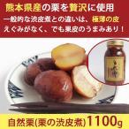 国産 熊本県産 栗 渋皮煮 自然栗・大びん 1100g 添加物不使用 無添加 お中元のし対応可