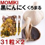(9日 9:59まで4倍)黒にんにく くろまるバラタイプ 31粒入×2袋 九州・四国産 お歳暮のし対応可
