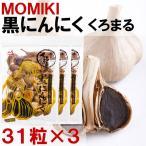 (9日 9:59まで4倍)黒にんにく くろまるバラタイプ 31粒入×3袋  九州・四国産 お歳暮のし対応可