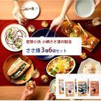 ささ燻 SASA-KUN 3種6袋セット(鯛・サバ・サーモン各2袋) 小鯛ささ漬の製法/若狭小浜 丸海/小浜海産物小浜海産物 のし対応可