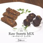 Raw Sweets MIX (ロー・スイーツ・ミックス) 2セット お盆休業の為8月23日(金)以降の発送