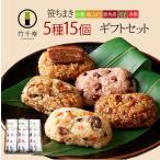 竹千寿 笹ちまき 5種詰合せ ギフトセット(中華、鶏ごぼう、海老、穴子、赤飯) お中元のし対応可
