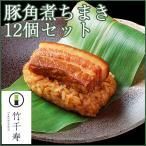 (21日9:59まで5倍)竹千寿 笹ちまき 豚角煮 12個入り(豚角煮ちまき×12個) のし対応可