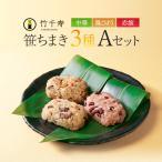 (21日9:59まで5倍)竹千寿 笹ちまき 3種詰合せ Aセット(中華ちまき、鶏ごぼうちまき、赤飯) のし対応可