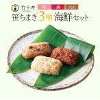 竹千寿 笹ちまき 3種詰合せ Bセット(中華ちまき、海老ちまき、穴子ちまき) お中元のし対応可
