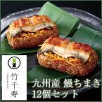 (21日9:59まで5倍)竹千寿 笹ちまき 鰻 12個入り(鰻ちまき×12個) のし対応可
