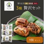 (21日9:59まで5倍)竹千寿 笹ちまき 3種詰合せ 贅沢セット(鰻ちまき、海老ちまき、豚角煮ちまき) のし対応可