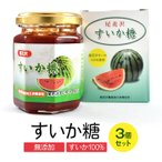 スイカ糖 尾花沢産のすいか糖 150g 3個セット