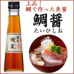 (26日9:59まで5倍)鯛ひしお(小瓶)140g×2 化粧箱入 お中元・残暑のし対応可