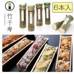 竹千寿 6本セット(竹ちまき、桜おこわ、鶏ごぼうおこわ、穴子おこわ、鯛バジルおこわ、かちえびおこわ)
