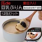 豆乳ぷりん(黒豆入り)12缶セット