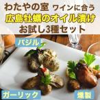 (9日 9:59まで4倍)わたやの室 ワインに合う広島牡蠣のオイル漬け(燻製、ガーリック、バジル) 3種セット お歳暮のし対応可