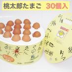 (15日9:59まで5倍)桃太郎たまご赤玉 卵型 30個入り のし対応可