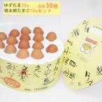 ゆずたま15個、桃太郎たまご15個 合計30個(専用箱2段構造)ヤマサキ農場 お歳暮のし対応可