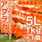 アブラガニ 5Lサイズ×1肩(正規品 冷凍総重量1kg前後 ボイル冷凍)(アブラガニ あぶらがに かに カニ 蟹)