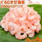 甘海老 ぐるむき甘えび 600g 200g×3パック サラダ 寿司用 (むきえび むき海老 ムキエビ)