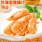 甘海老 唐揚げ 1kg (甘海老 甘えび 甘エビ)