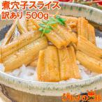 ショッピング訳あり (訳あり わけあり ワケあり)煮穴子 活じめ煮込み真穴子スライス 500g あなご アナゴ