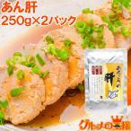 安康魚 - あん肝 250g×2 合計500g(あんこうの肝 あんきも あん肝ポン酢 アンキモ アン肝)