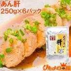 あん肝 250g ×6 合計 1.5kg あんこうの肝 あんきも あん肝ポン酢 アンキモ アン肝 ポイント 消化 メール便 おつまみ 珍味