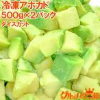 冷凍 アボカド ダイスカット 500g ×2個 業務用