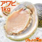 あわび Lサイズ 1kg 1箱12個入り(殻つきお刺身用アワビ 翡翠の瞳)