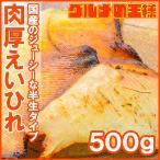 えいひれ エイヒレ 肉厚 500g おつまみ 珍味
