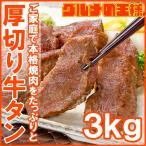 牛たん 牛タン 厚切り 合計 3kg 1kg×3パック 業務用 カット済み 厚切り牛タン たん塩 仙台名物 焼肉 鉄板焼き ステーキ BBQ ギフト