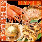 海鮮浜焼き 4種セット 海鮮バーベキューセット 北海道産ほたて10枚 かにみそ甲羅盛り2個 いかおやじ串10本 特大赤海老20尾 BBQセット