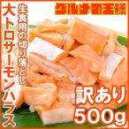 (訳あり わけあり ワケあり)サーモン 大トロ ハラス 切り落とし 500g(生食用スライス 500g アトランティックサーモン)
