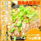 まぐろほほ肉 1kg(特大肉厚 ホホ肉 頬肉 ツラミ まぐろ マグロ 鮪 刺身)