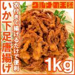 いか下足唐揚げ 1kg(いか イカ 烏賊)