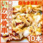 いか軟骨串 10串 海鮮串(BBQ バーベキュー)(いか イカ 烏賊)