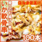 いか軟骨串 10本(800g) ×10パック 海鮮串(BBQ バーベキュー)(いか イカ 烏賊)