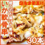 いか軟骨串 10本(800g) ×3パック 海鮮串(BBQ バーベキュー)(いか イカ 烏賊)