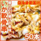 いか軟骨串 10本(800g) ×5パック 海鮮串(BBQ バーベキュー)(いか イカ 烏賊)
