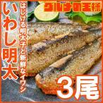 いわし明太子 3尾(明太子 めんたいこ)