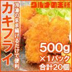 牡蠣フライ 手造りカキフライ 20個(500g)